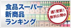 食品スーパー新商品ランキング